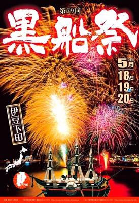 伊豆下田の黒船祭!下田最大のイベント・お祭りが今年も!Black Ship Festival