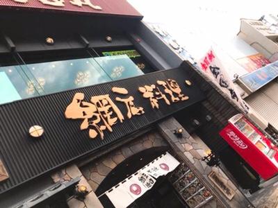 伊豆下田で名物郷土料理・海鮮料理・海鮮丼を食べるなら下田駅前の徳造丸で!
