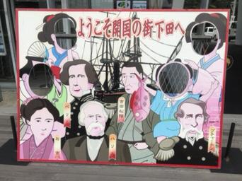 本日開幕!黒船祭!伊豆下田最大のイベントです。歴史と開国開港の街、下田。