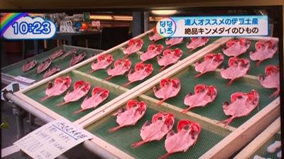 テレビ「なないろ日和」にて、金目鯛ひもの・伊豆ところてんが紹介されました。(旅の駅ところてんの里)