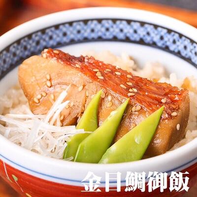 """伊豆""""漁師めし""""シリーズ、新商品『金目鯛御飯』(金目鯛煮付け味)新発売しました。"""