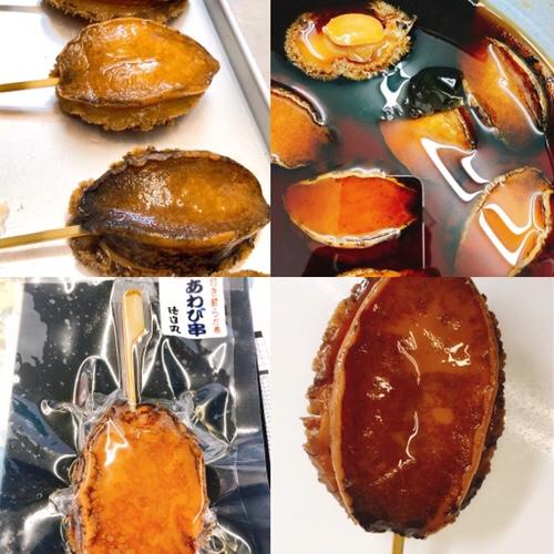 海鮮伊豆グルメ「あわび(鮑)」が串になって新登場。食べ歩きやランチの一品・肴にも