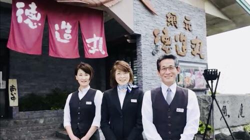 """伊豆""""徳造丸""""テレビCM放映中です。お食事処やお土産おみやげ直売店、通販お取り寄せなど。"""