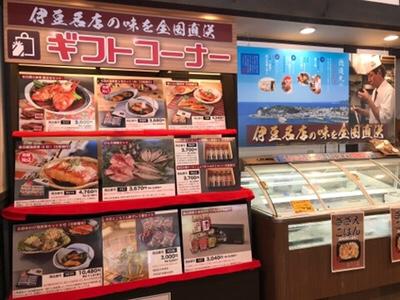 伊豆ところてんの里・専用ギフトコーナー(伊豆稲取)