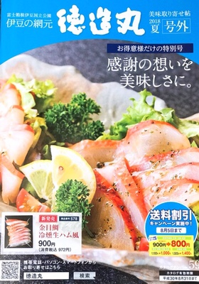 伊豆の味・伊豆グルメを全国直送!夏ギフト・お中元・ご自宅お取り寄せ(金目鯛・ところてん・伊豆ひもの)