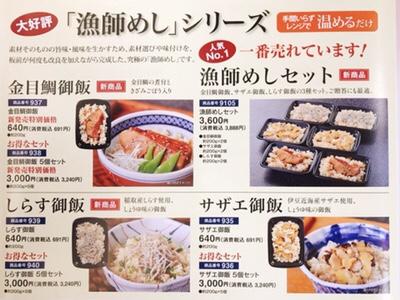 レンジで温めるだけ!本場の網元料理をご家庭で。金目鯛、さざえ、しらすの3タイプ。