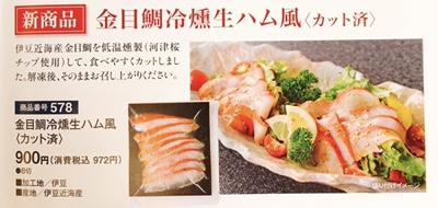 新商品・新発売。伊豆近海産の金目鯛を燻製にしました。冷燻・生タイプ。
