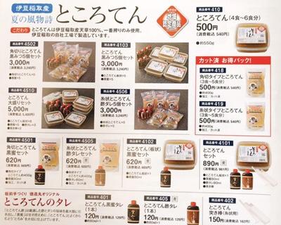 伊豆稲取産100%ところてん。使用水は伊豆海洋深層水100%・無添加。食物繊維を豊富に含む低カロリーでヘルシーな伊豆名物料理です。