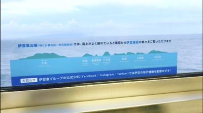 伊豆急行線から見える太平洋・伊豆七島の景色は絶景です!伊豆旅行・電車旅の際はぜひ!