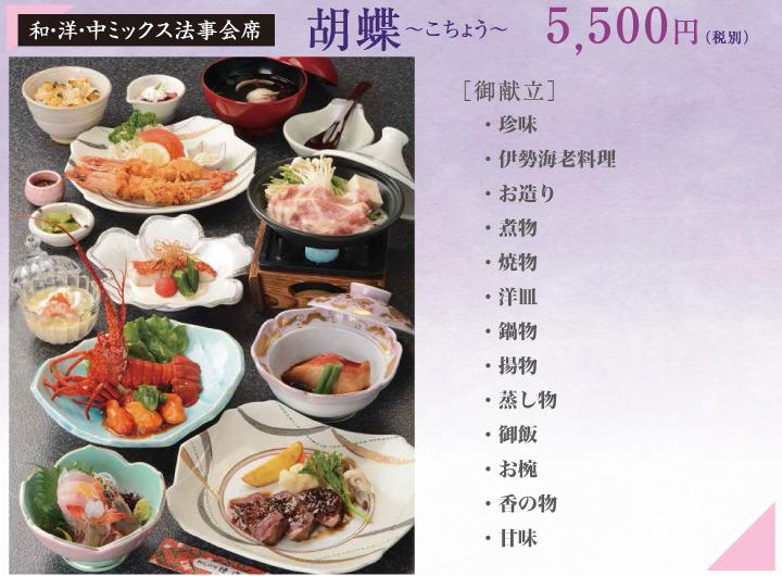 和・洋・中ミックス法事会席 胡蝶~こちょう~ 5,500円(税別)