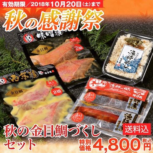伊豆徳造丸では通販・秋の感謝祭実施中です!食欲の秋。秋の味覚をお楽しみください。