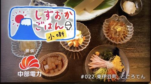 テレビ静岡「しずおかごはん小噺」にて、徳造丸こだわりの伊豆稲取ところてんが紹介されました。