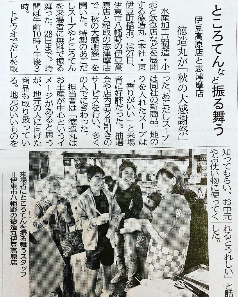 伊豆新聞記事。徳造丸の秋の大感謝祭イベント