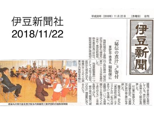 伊豆稲取保育園への徳造丸スタッフの寄付の様子が、地元の伊豆新聞とテレビニュースに掲載されました。