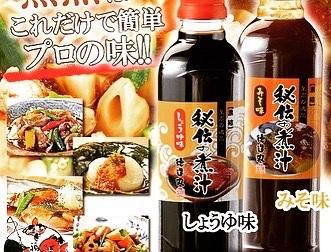 郷土の味・伊豆味である、秘伝の煮汁。