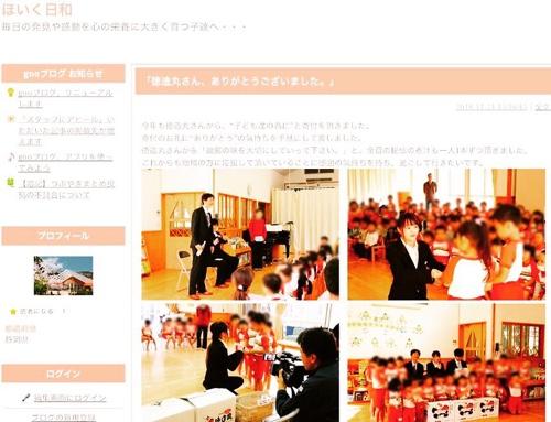 稲取保育園ブログ