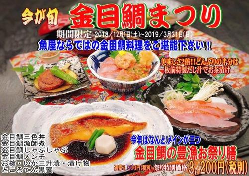 伊豆でキンメを食べる!今が旬!『金目鯛祭り』海鮮イベント開催中です!徳造丸。魚にこだわり93年。