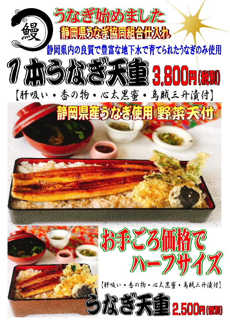 静岡県内の良質で豊富な水で育てられたうなぎのみ使用。野菜天・肝吸い・香の物・黒みつがけのところてん・いか三升漬付