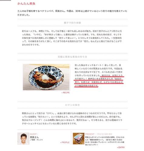伊豆の味 徳造丸 秘伝の煮汁 TBSテレビ 暮らしのレシピ 煮魚