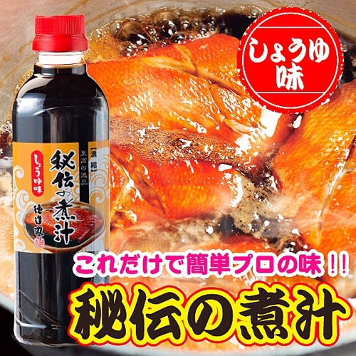【商品情報】伊豆の味 徳造丸 秘伝の煮汁 TBSテレビ 暮らしのレシピ 煮魚
