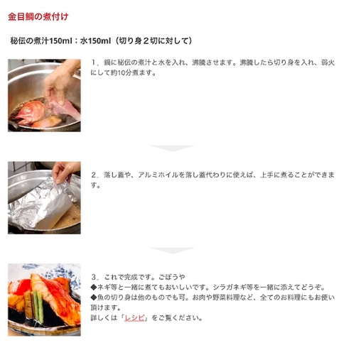 レシピ集 煮魚の作り方 金目鯛の煮付け 伊豆の味 徳造丸 秘伝の煮汁 TBSテレビ 暮らしのレシピ