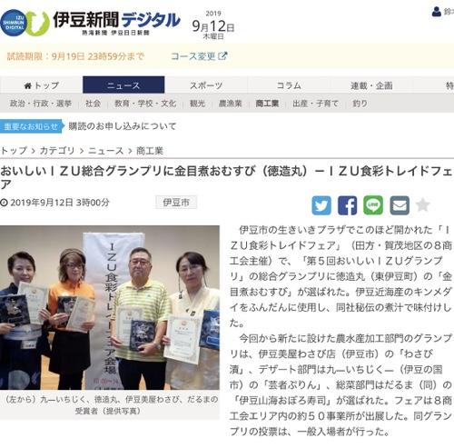 伊豆の新名物グルメ!金目鯛の煮付け焼きおにぎり!伊豆食彩トレイドフェアでグランプリ受賞。伊豆新聞に掲載。