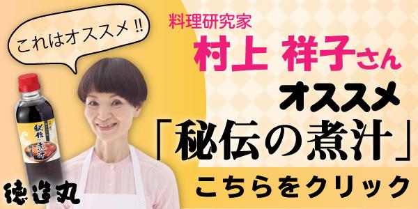 村上祥子さんおすすめ秘伝の煮汁はこちら