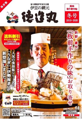 号外!ネット・SNS限定キャンペーン🎁通販・冬のお取り寄せ・ギフト 伊豆の味 徳造丸