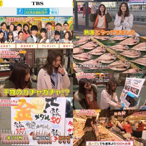 TBSテレビ王様のブランチで熱海駅前店と名物伊豆グルメひものガチャガチャガチャが放映 徳造丸