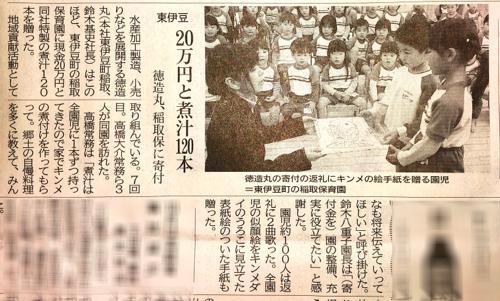 東伊豆町の稲取保育園へ今年も寄附金と秘伝の煮汁を寄付しました。伊豆の味 徳造丸