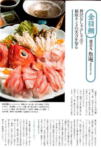 伊豆おすすめグルメ金目鯛しゃぶしゃぶがサライに掲載 海鮮グルメ専門店の味 伊豆徳造丸