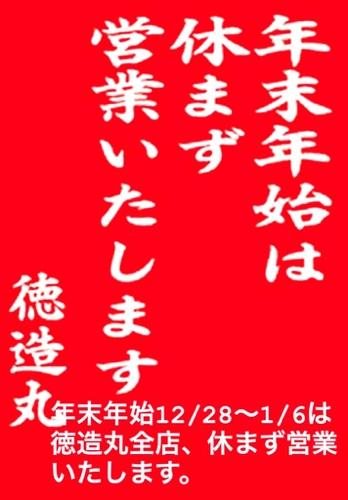 年末年始は 伊豆の味 徳造丸 全店、休まず営業させて頂きます。