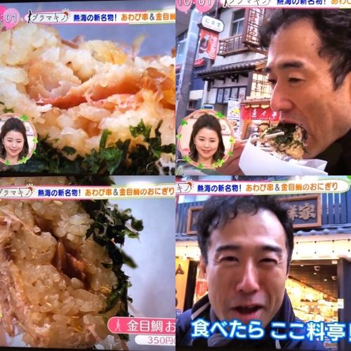 金目鯛の煮付け焼きおにぎり 熱海グルメ新名物 伊豆徳造丸