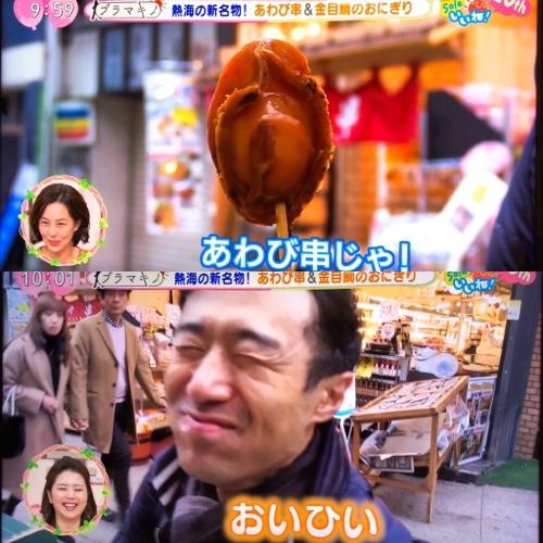 テレビ取材 伊豆熱海グルメあわび串 金目鯛の煮付け焼おにぎり徳造丸