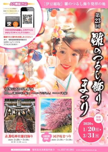 伊豆稲取発祥「雛のつるし飾りまつり」日本一118段雛壇飾りも。