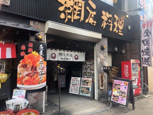 伊豆下田駅前ロータリー沿いにある徳造丸。2階海鮮料理・1階海鮮直売店