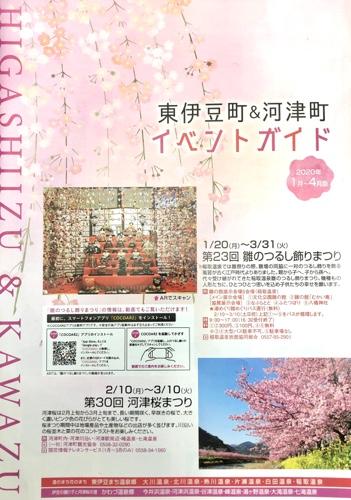 2020年 伊豆の春イベント 河津桜祭.雛のつるし飾り祭.みなみの桜と菜の花祭