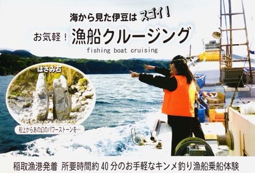漁船クルージングと金目鯛船の乗船体験 絶景!伊豆稲取温泉 徳造丸