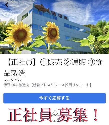 正社員大募集 2020年新店舗オープン予定 伊豆でお仕事!就職!転職!