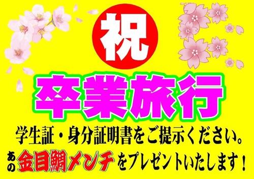 伊豆の卒業旅行・学生旅行応援!テレビ取材の金目鯛メンチプレゼント