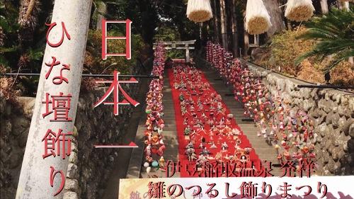 開幕!伊豆稲取発祥 日本一の雛壇飾り 雛のつるし飾りまつり