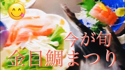 今が旬 金目鯛まつり〜3/31まで 海鮮伊豆グルメの金目鯛 徳造丸