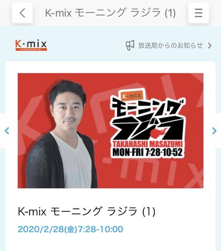 高橋正純さんのモーニングラジラ K-mixラジオに金目鯛マイスターとして出演 伊豆グルメ徳造丸