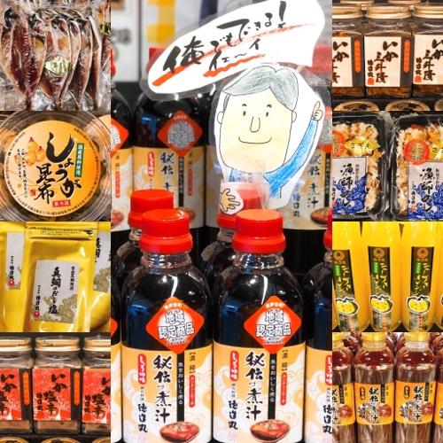 東伊豆地域認定商品の秘伝の煮汁や人気のいか三升漬・ひもの等