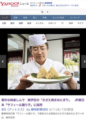 東伊豆さざえ焼きおにぎりが豪華特急列車サフィール踊り子号にと掲載