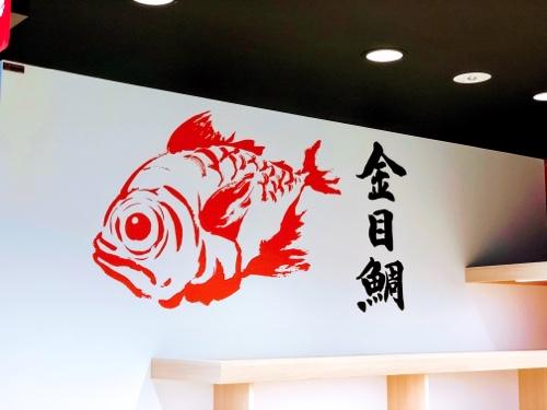 水揚げ日本一の金目鯛 伊豆グルメ 徳造丸