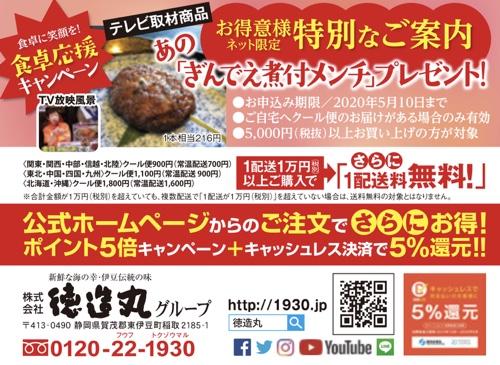 食卓応援キャンペーン 伊豆グルメを全国直送 5/10迄フェア開催中