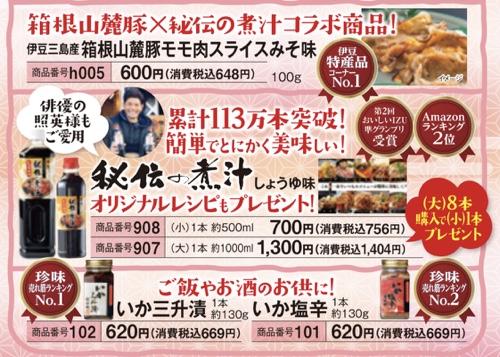 秘伝の煮汁&伊豆三島育ちの箱根山麓ぶた味噌漬け