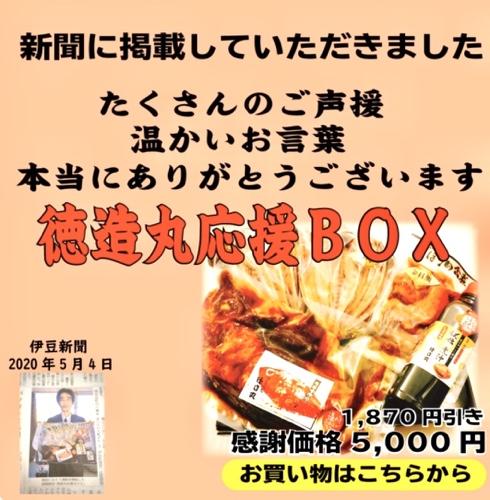 メディ取材 伊豆新聞 食卓応援ボックスの取組が掲載 徳造丸
