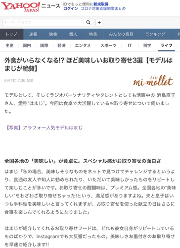 Yahooニュース 秘伝の煮汁がmi-molletミモレに掲載 浜島直子様お取り寄せグルメ